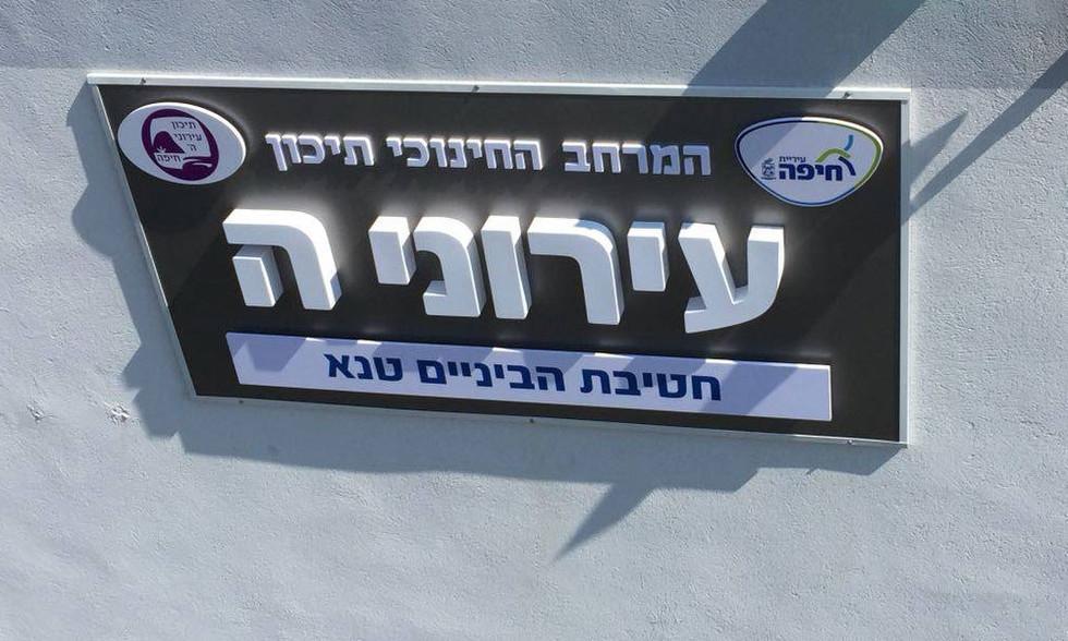 פרויקט מיוחד - שלט מיוחד עבור בית ספר עירוני בחיפה