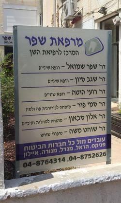שלט הכוונה עבור מרפאת שיניים