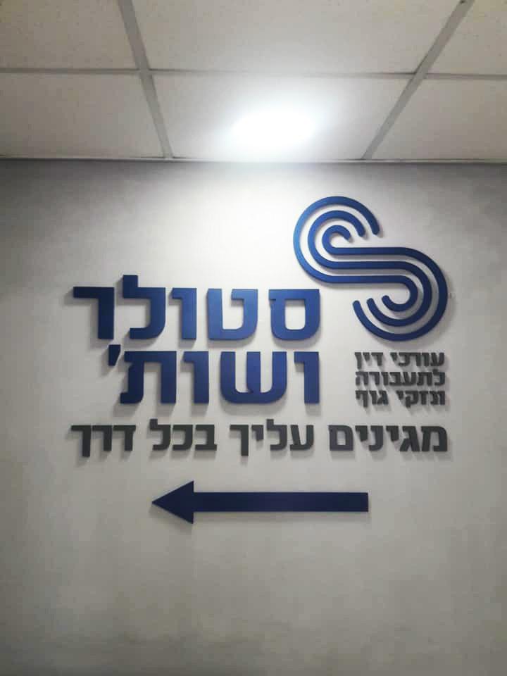 שלט לוגו בולט פנימי למשרד עורכי דין