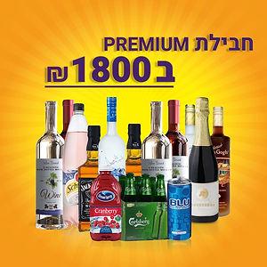 חבילת אלכוהול פרימיום