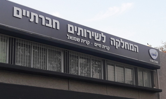 שלט אותיות תלת מימד מואר עבור המחלקה לשירותים חברתיים בעיריית חיפה