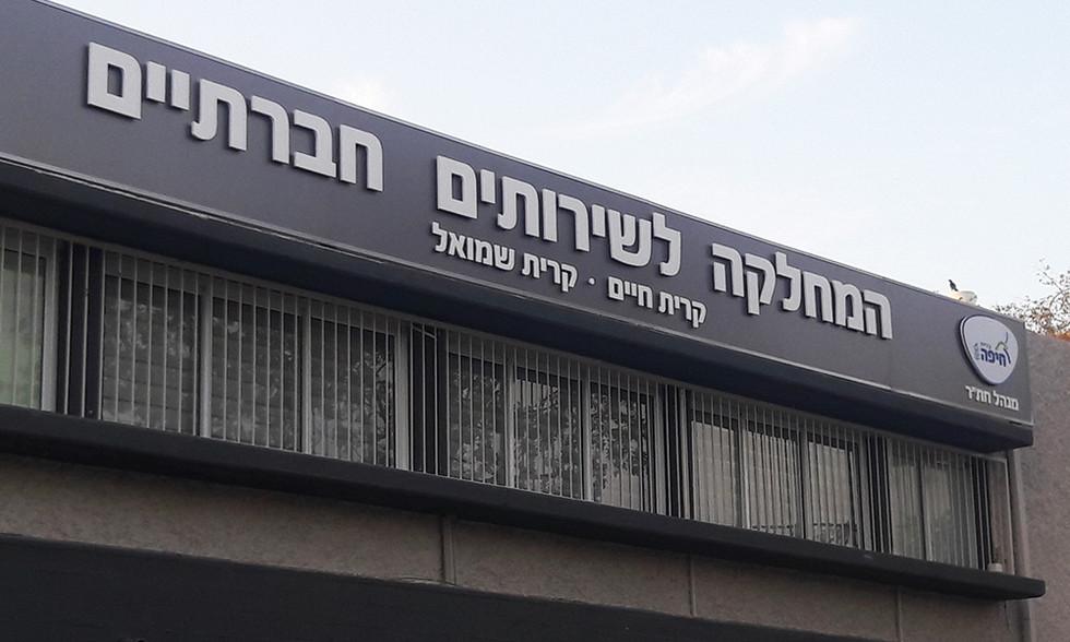 שלט אותיות בולטות עבור משרדי המחלקה לשירותים חברתיים של עיריית חיפה