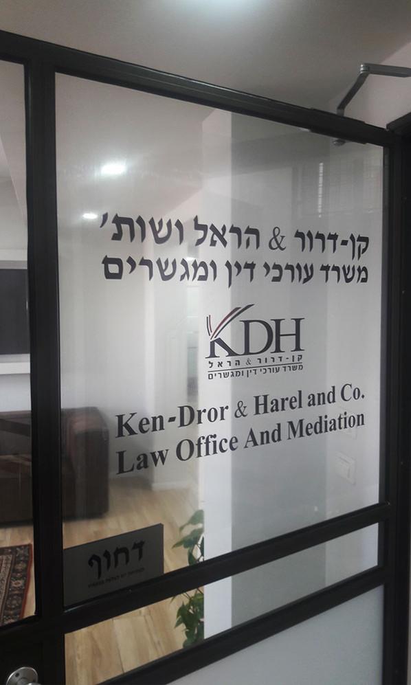 שלט זכוכית עבור משרד עורכי דין