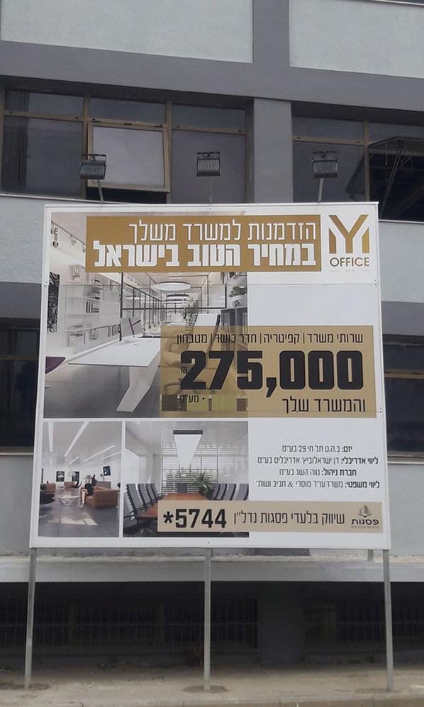 שלט פח עבור פרויקט מגורים