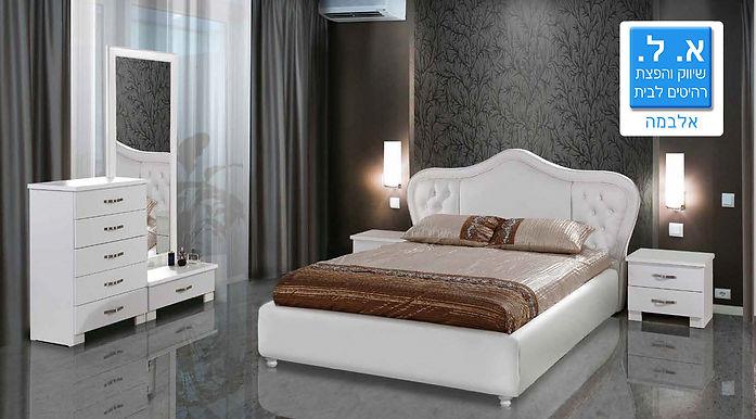 חדר שינה דגם אלבמה