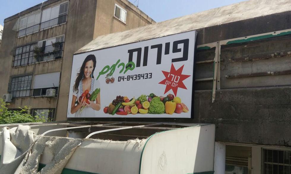 שלט ארגז תאורה לחנות ירקות ופירות