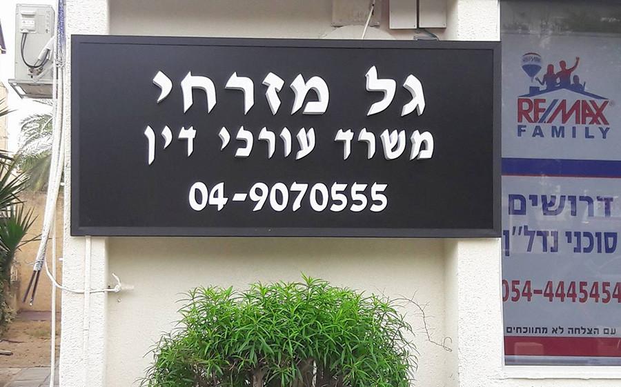 שלט אותיות בולטות עבור עורך דין
