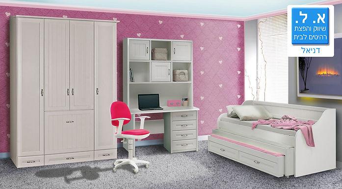 חדר ילדות דגם דניאל