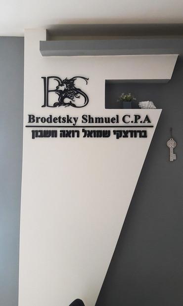 שלט אותיות מובלטות פנימי עבור משרד רואה חשבון