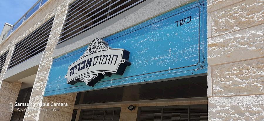שלט ארגז תאורה עבור חומוס אבויה