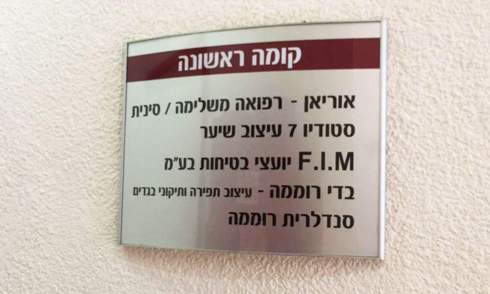 שלט הכוונה עבור בניין מסחרי