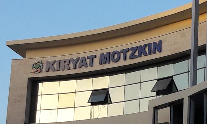 שלט אותיות תלת מימד מואר עבור עיריית ק. מוצקין