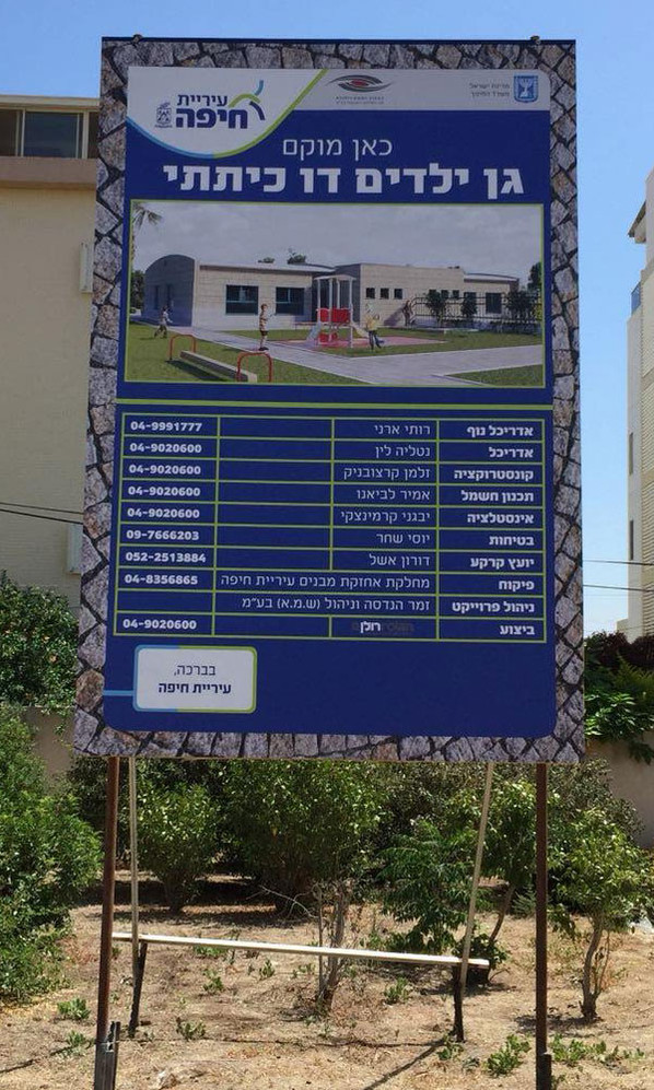 שלט פח באתר בנייה