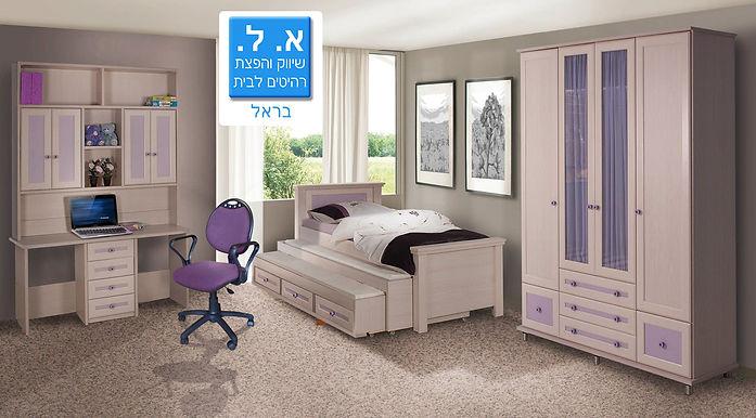 חדר נערות דגם בראל