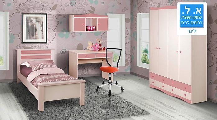 חדר ילדים דגם לינוי