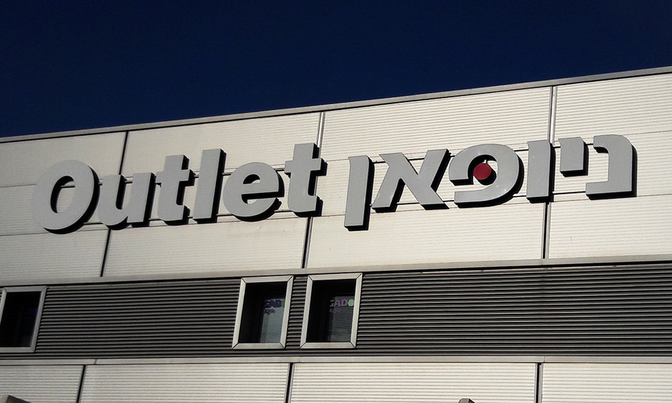 שלט אותיות מוארות תלת מימד עבור חנות אאוטלט של מוצרי חשמל