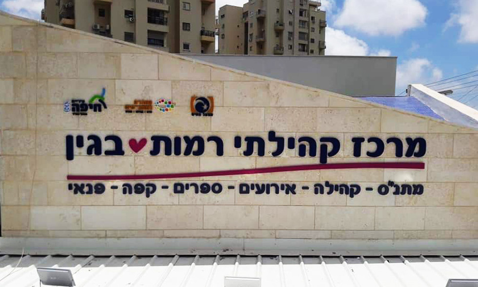 שלט אותיות מובלטות עבור מרכז קהילתי רמות בגין