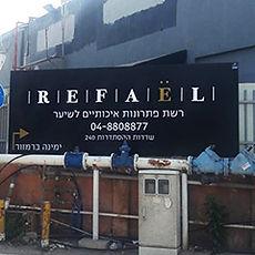 יצרני שלטים בחיפה