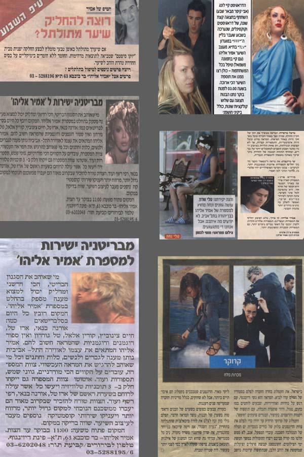 מן העיתונות - אמיר אליהו