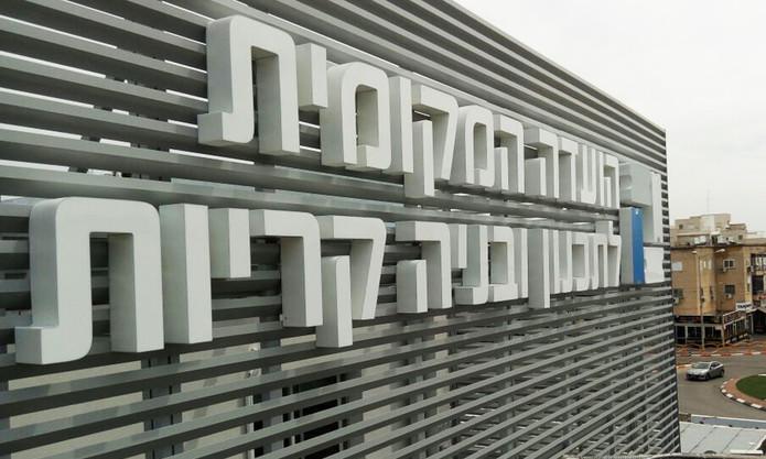 שלט אותיות תלת מימד מואר עבור הוועדה המקומית לתכנון ובניה קריות