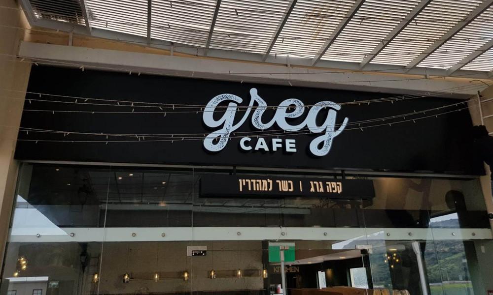 שלט אותיות תלת מימד מואר עבור גרג קפה
