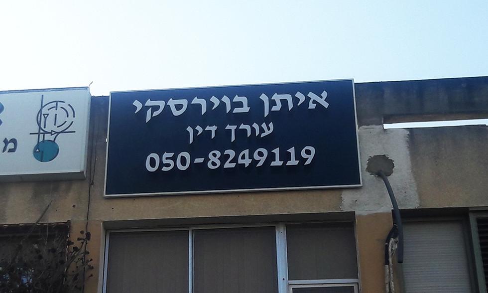 שלט חיצוני למשרד עורך דין