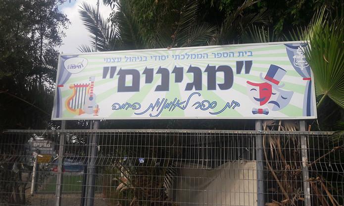 שלט פח עבור בית ספר מגינים
