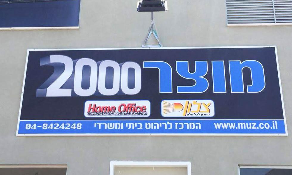 שלט אלומיניום עבור מוצר 2000
