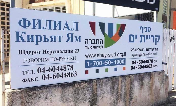 שלט פח עבור חברת סיעוד