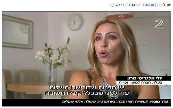 יולי אלגריסי מרון - הבעלים של חברת נמאס
