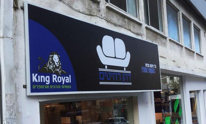 שלט פח עבור קינג רויאל