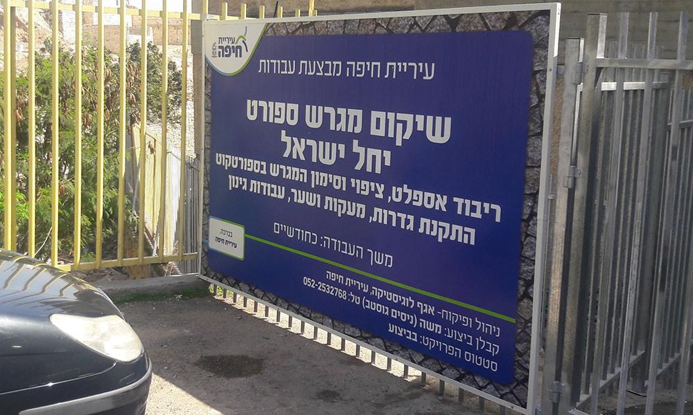 שלט פח עבור עיריית חיפה
