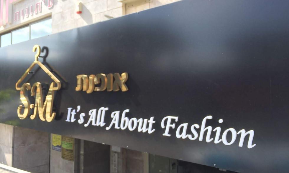 שלט אותיות בולטות לחנות אופנה
