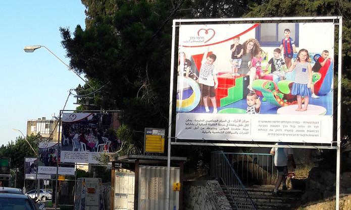 הדפסת שמשונית עבור עיריית חיפה