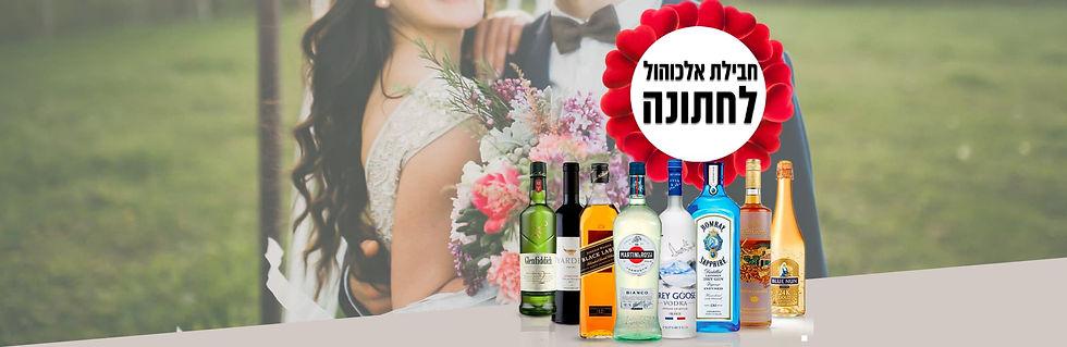 חבילות אלכוהול לחתונה