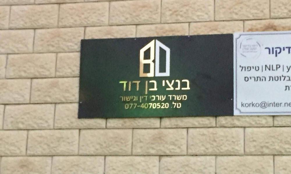 שלט אלומיניום עבור משרד עורכי דין