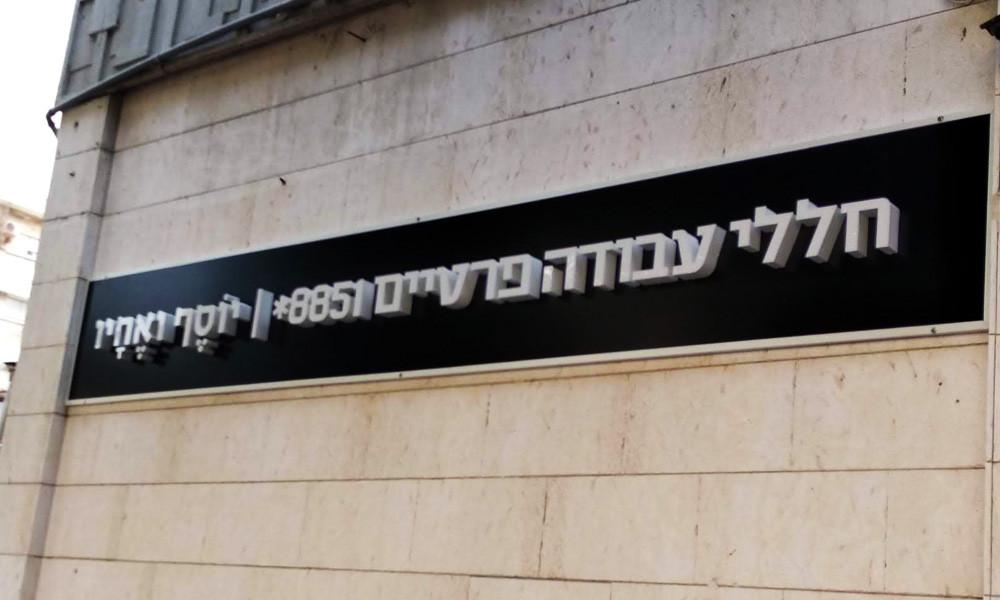 שלט אותיתות תלת מימד מואר עבור יוסף ואחיו