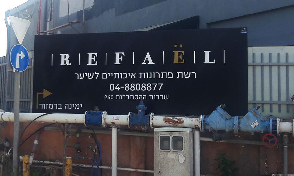 שלט פח עבור רשת רפאל