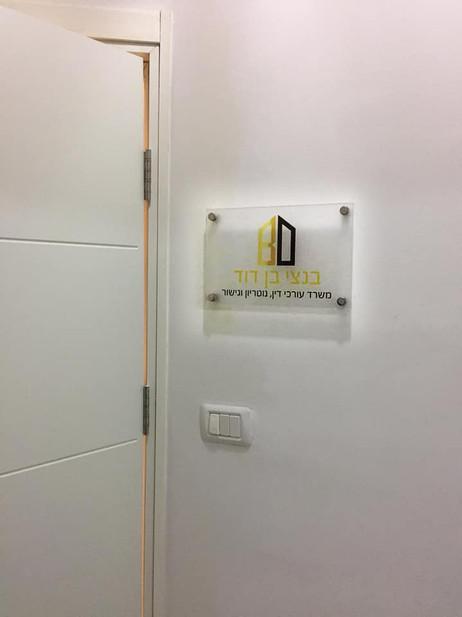שלט זכוכית משרדי לעורך דין