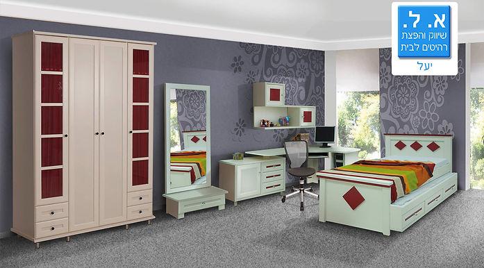 חדר ילדים - יעל
