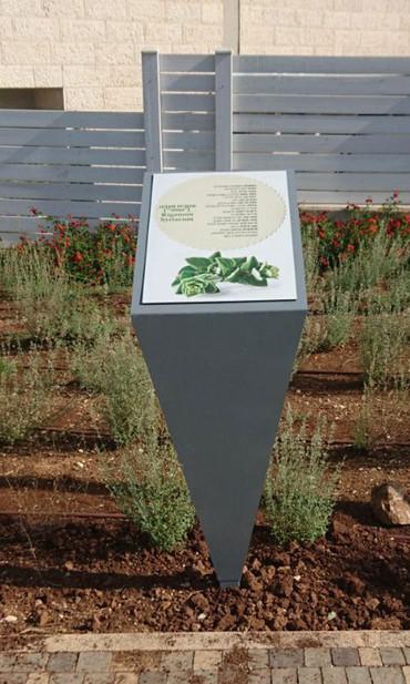 פרויקט מיוחד - שלט מיוחד עבור גן בוטני