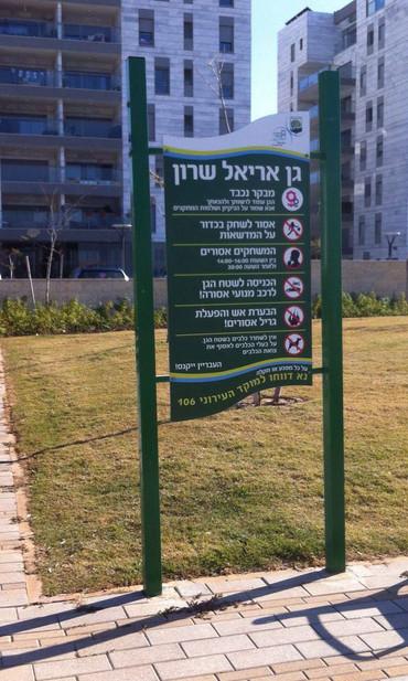 שלט עמוד עבור עיריית טירת הכרמל