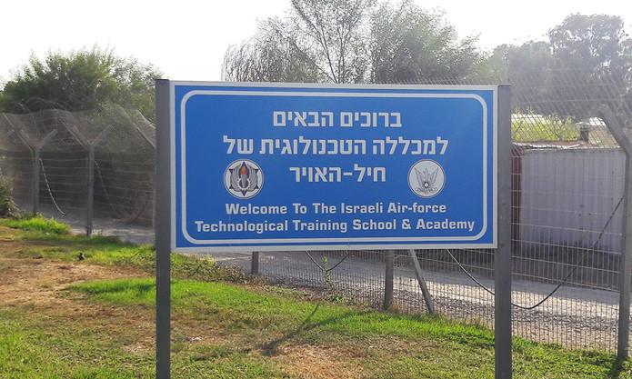 שלט פח עבור המכללה הטכנולוגית של חיל האויר