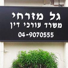 שלטים לעורכי דין