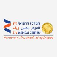 המרכז הרפואי זיו