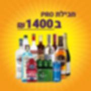 חבילת אלכוהול פרו