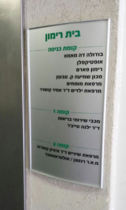 שלט הכוונה עבור בניין משרדים