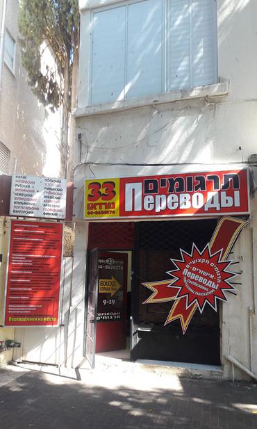 שלט פח עבור משרד תרגומים
