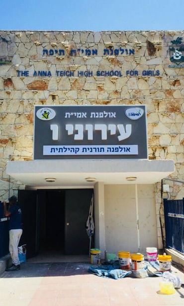 פרויקט מיוחד - שלט מיוחד עבור בית ספר עירוני ו
