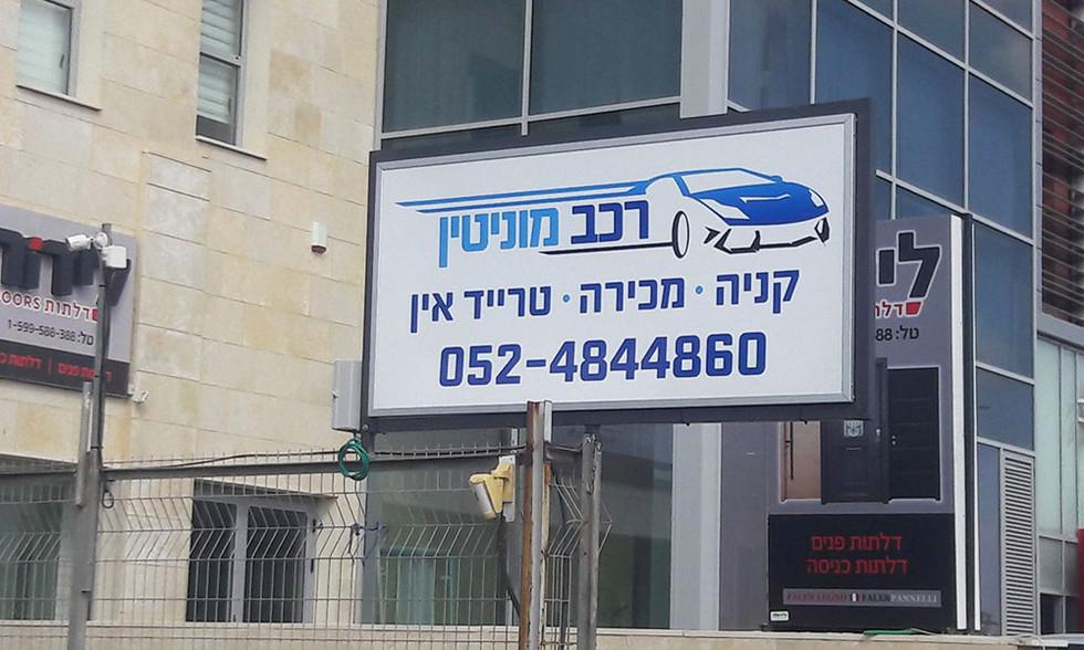 שלט ארגז תאורה עבור רכב מוניטין